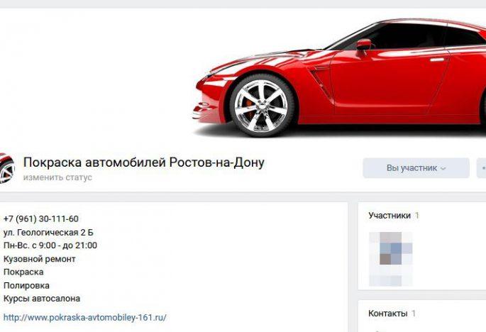 Покраска автомобилей Ростов, теперь доступна группа Вконтакте