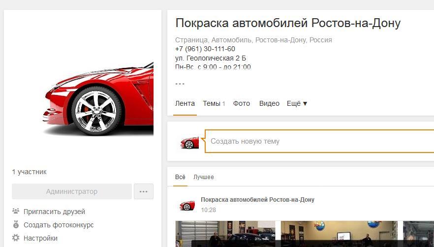 Мы в Одноклассниках «Покраска авто Ростов» официальная страница для Вас