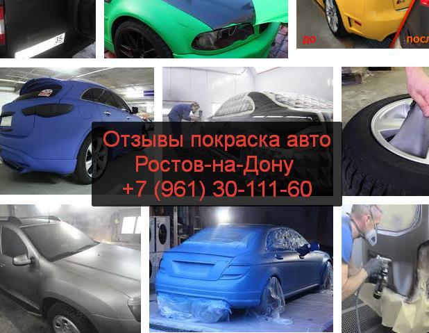Отзывы о компании покраска автомобилей Ростов