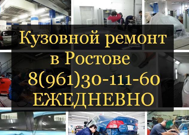 Кузовной ремонт в Ростове до 2031 года, перспективный сервис