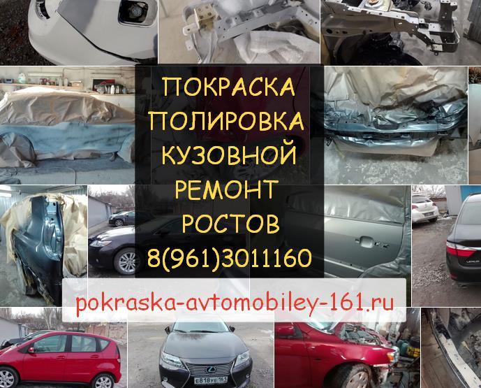 Покраска авто в Ростове
